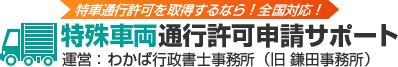 特殊車両通行許可申請サポート 運営: わかば行政書士事務所(旧 鎌田事務所)