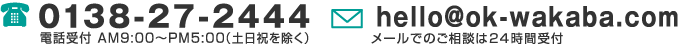 TEL0138-27-2444 電話受付AM9:00〜PM5:00(土日祝を除く),メールhell@ok-wakaba.comメールでのご相談は24時間受付