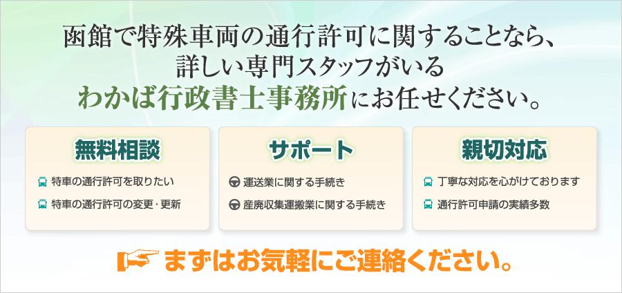 函館で特殊車両の通行許可に関することなら、詳しい専門スタッフがいるわかば行政書士事務所にお任せください。